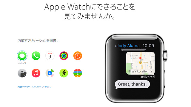 150310apple_watch_5.jpg