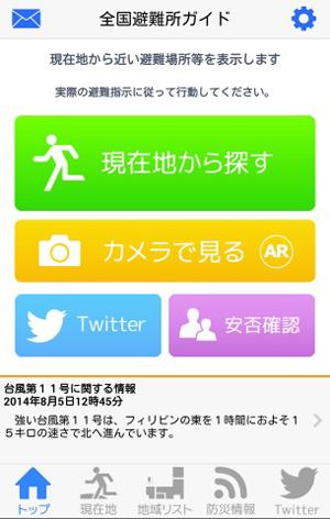 150311hinanjyo_guide002.jpg