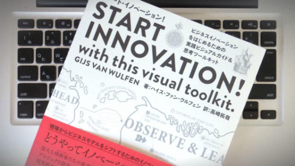 イノベーションのスタートで注意したい10の問題