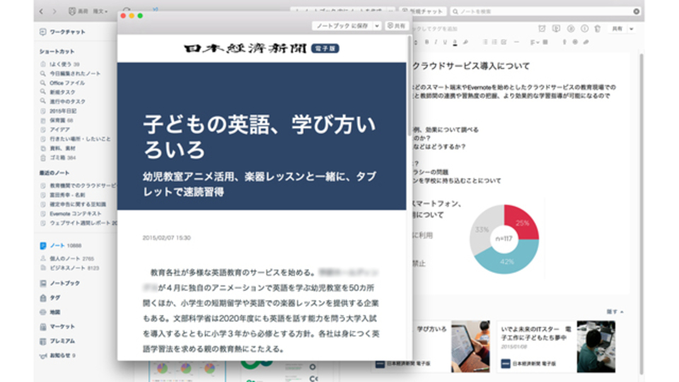 Evernoteと日経電子版の新連携が本日よりスタート。スピーディーに参考情報を閲覧・引用可能に