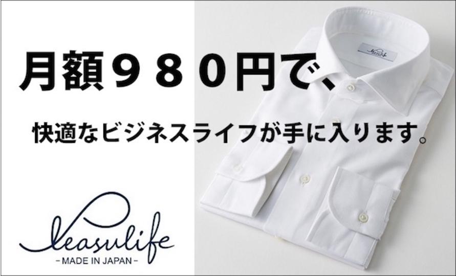 高級ワイシャツを月額制でレンタルできるサービス
