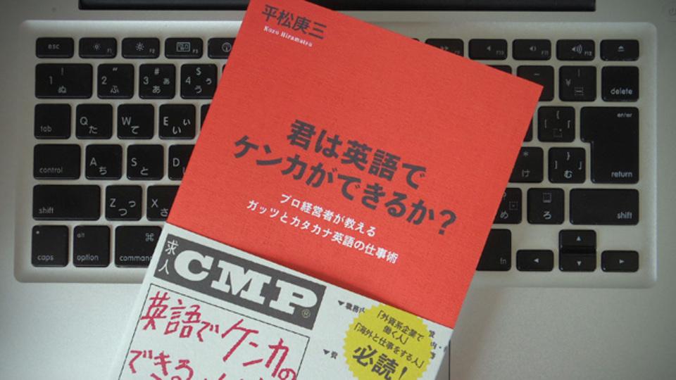 ソニー創業者・盛田昭夫は、なぜ和製英語の「ウォークマン」を海外でも貫いたのか
