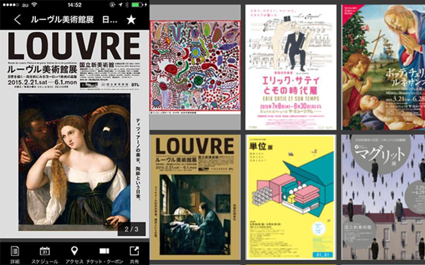 全国400カ所の美術館のチラシを収録。チケット予約もできるアプリ