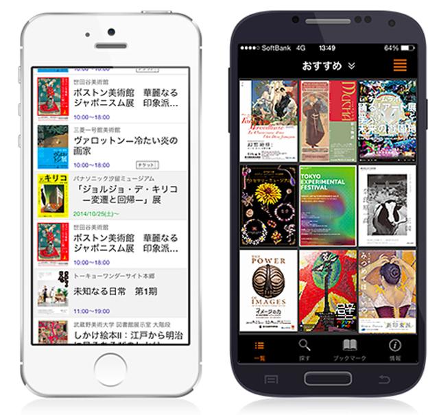 150327chirashi_museum002.jpg