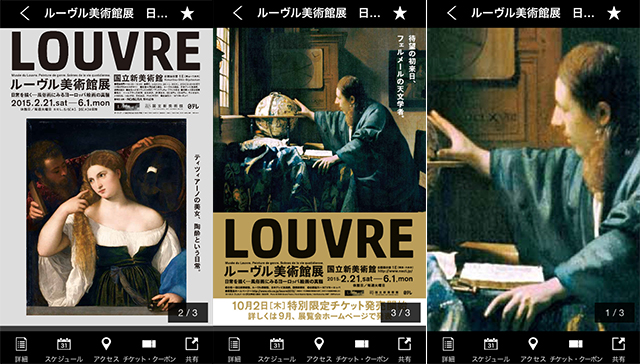 150327chirashi_museum003.jpg