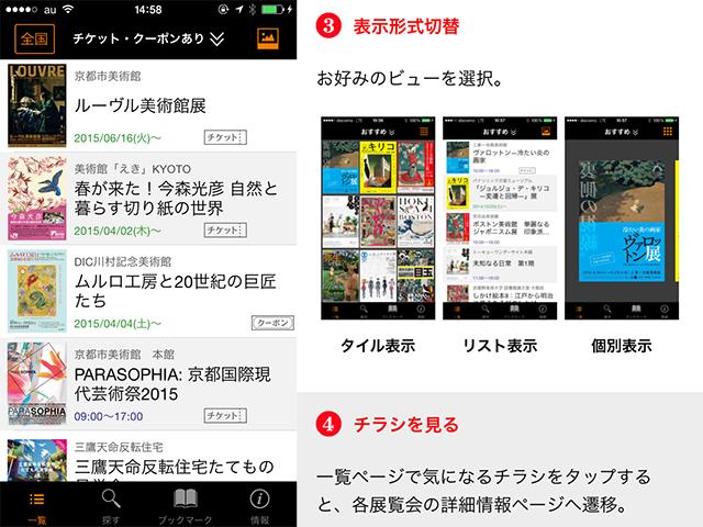 150327chirashi_museum005.jpg