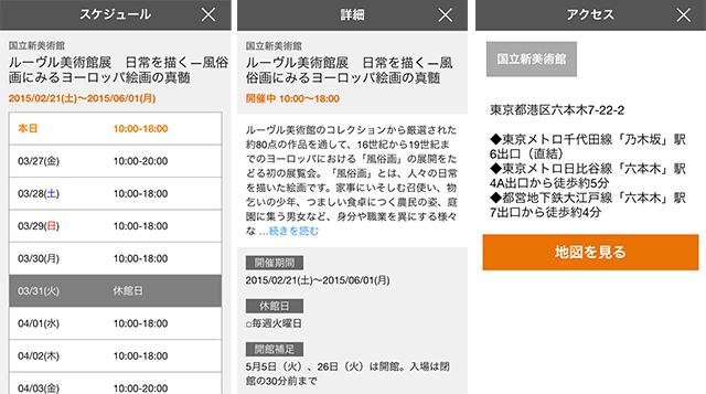 150327chirashi_museum006.jpg