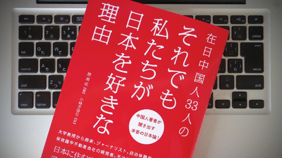 在日中国人が語る「それでも日本を好きな理由」