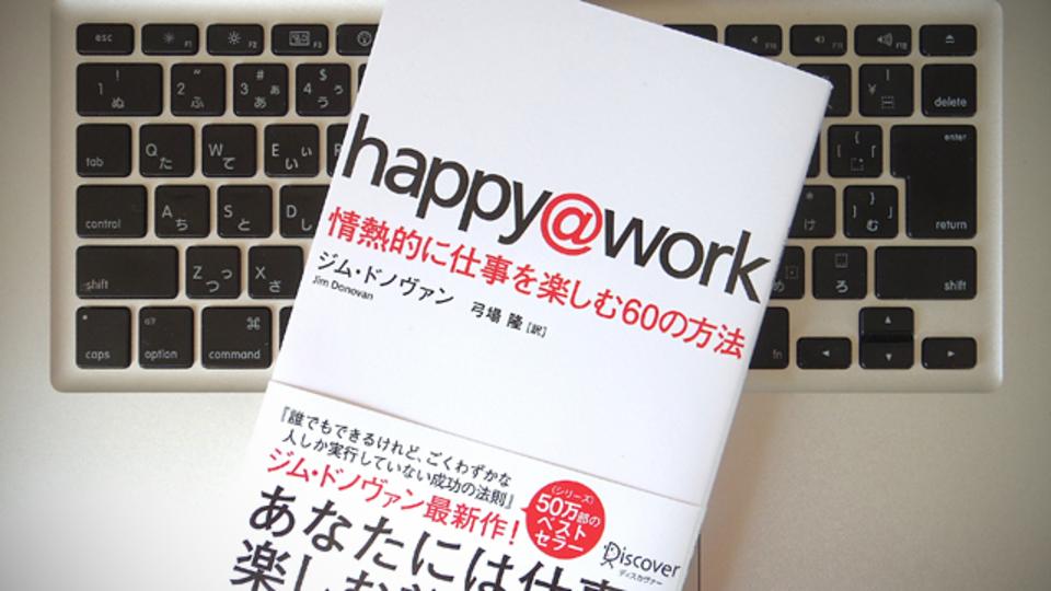 仕事に全力を尽くすために、日常生活に取り入れたい4つのアイデア
