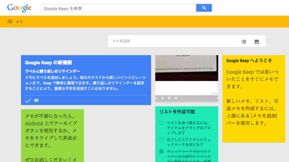 Google Keepに画像をテキストに変換する機能が追加