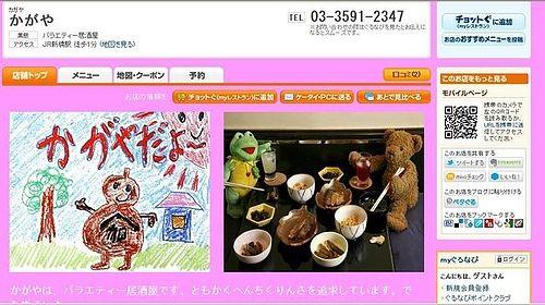 150418another_tokyo2_2.jpg