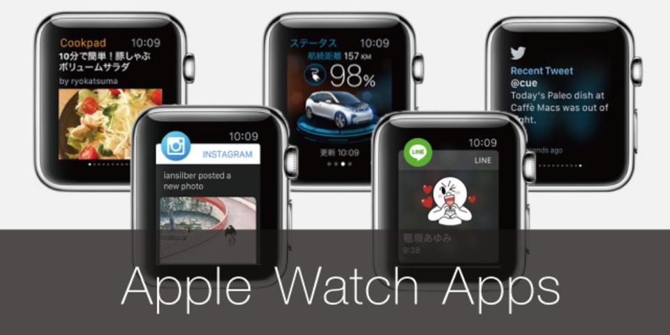 ついに発売されたApple Watch対応アプリまとめ