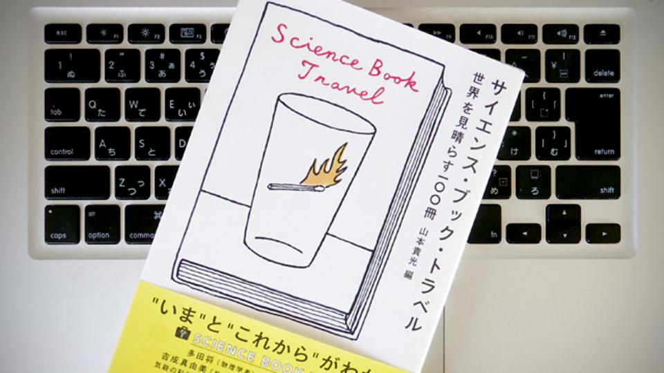 「理系恐怖症」でも大丈夫。科学への好奇心を高めてくれるブックレビュー