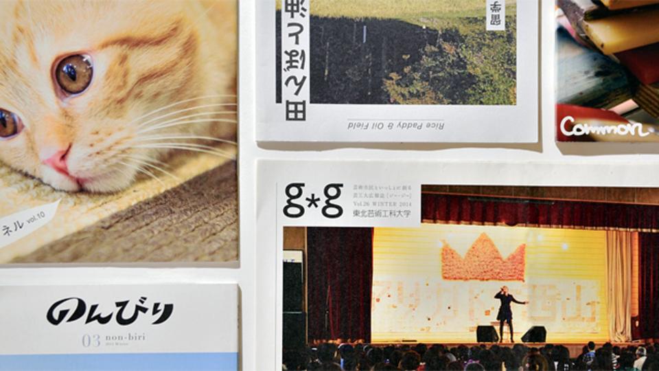 フリーペーパー専門店「Only Free Paper」設立者が選ぶ、今注目のフリーペーパー5選:東日本編