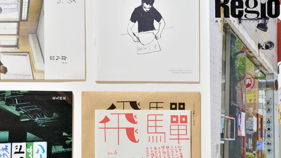 めくるめくフリーペーパーの世界。「Only Free Paper」設立者が選ぶ、今注目のフリーペーパー5選:西日本編