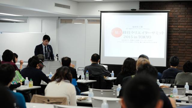 福岡市主催・全国の移住クリエイターが集結したイベント「地方移住クリエイターサミット2015 in TOKYO」で見えた「移住」のリアル。