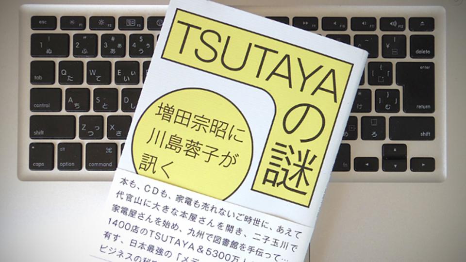 大量消費の時代は終わった。TSUTAYAの創業者が提案する、新たなビジネスモデルとは?