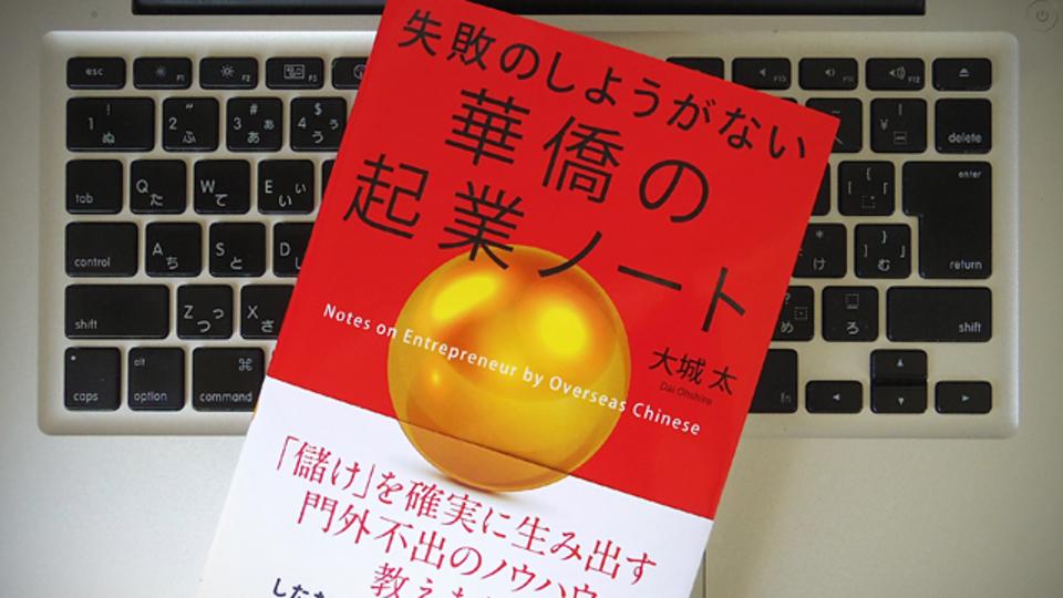組織づくりの基本は「トライアングル経営」。失敗しない起業を華僑のビジネス術に学ぶ