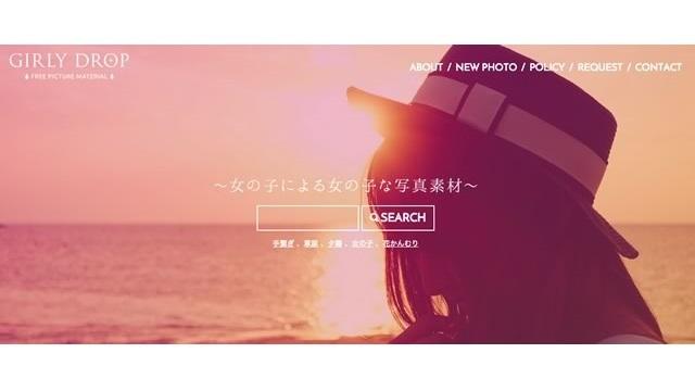 商用利用OK!ガーリー系写真素材が無料で手に入るサイト「GIRLY DROP」