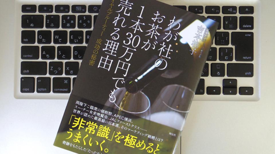 1本30万円のお茶を販売する会社の、確固たるブランド戦略とは?