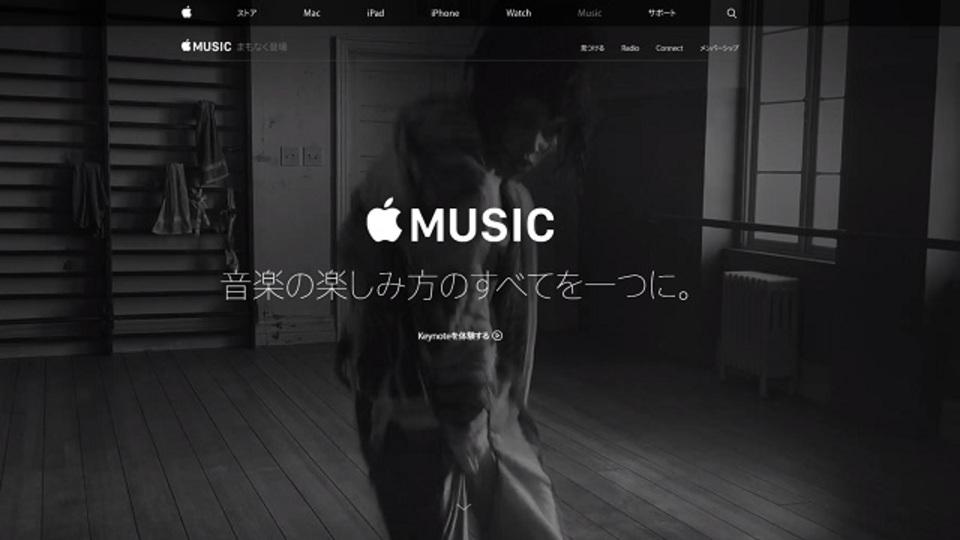 新発表されたAppleの音楽ストリーミングサービス「Apple Music」とは?