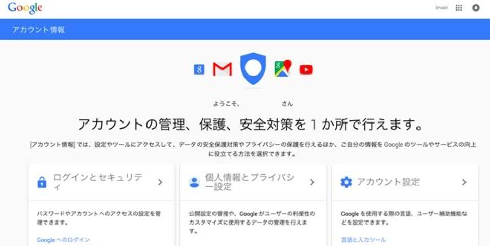 Googleサービスのアカウントを一元管理できるサイト
