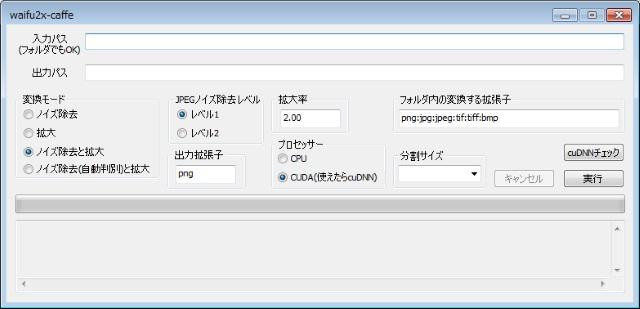 150625_waifu2x_04.jpg