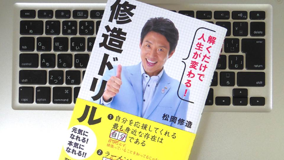 失敗はごまかすな! 松岡修造から学ぶ「受け入れる習慣」