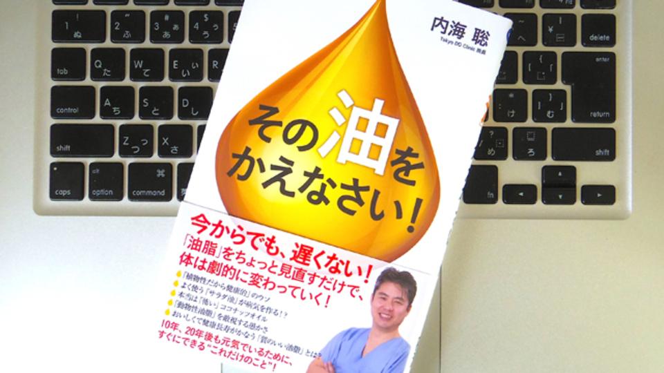 コレステロールは悪ではない? 「油」についてもう一度考えてみよう
