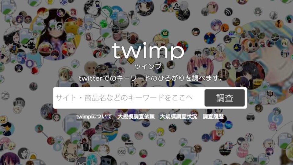指定したキーワードがTwitterでどれだけ話題になったか可視化してくれるサービス「twimp」