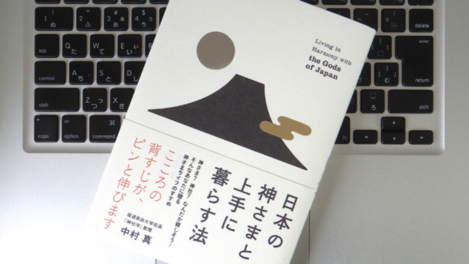 神社と大社と神宮は何が違う? 「日本の神さま」について知っておきたいこと