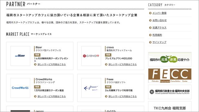 150731fukuoka_bizreach_66.jpg