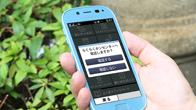 150805fujitsu_callcenter.jpg