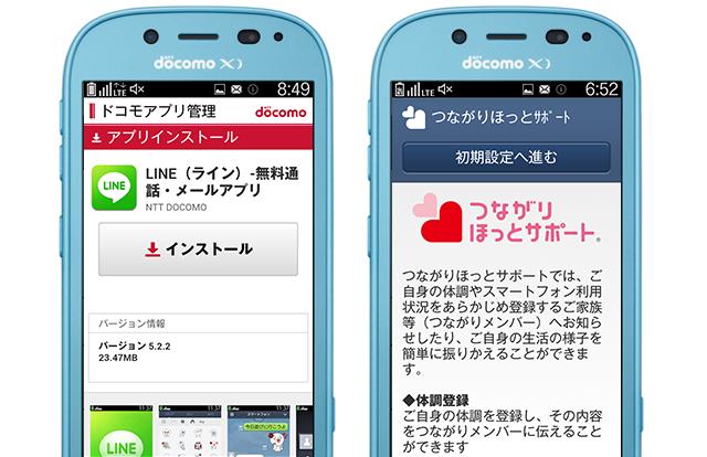 150805fujitsu_line.png