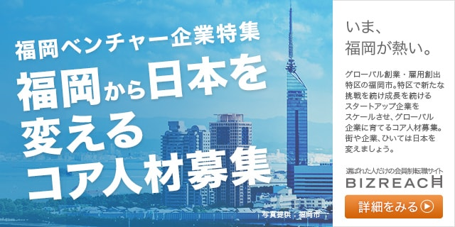 fukuoka_bizireach_banner.jpg