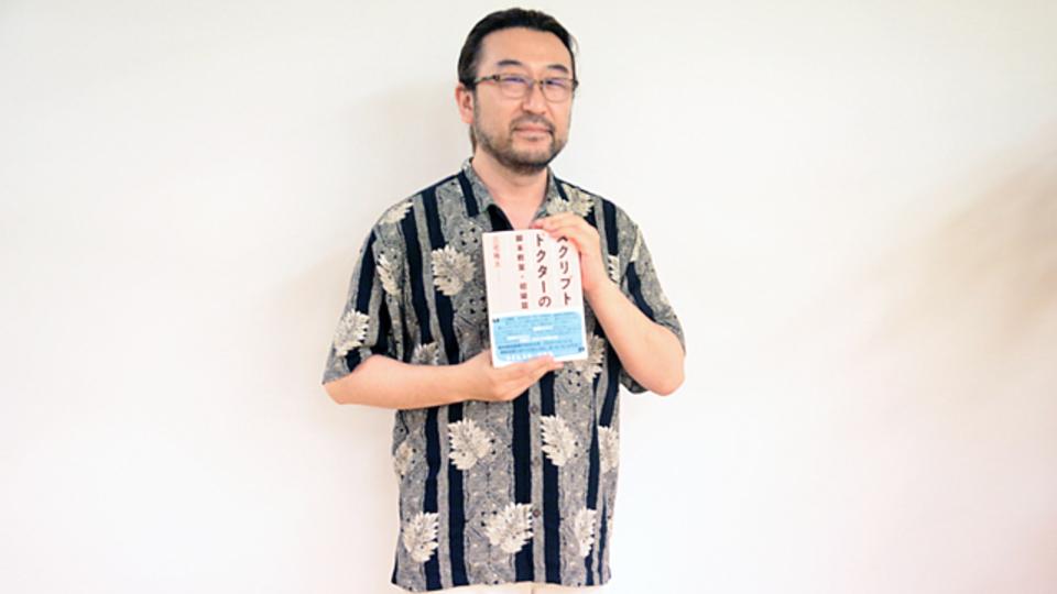 心理カウンセリングで脚本家のポテンシャルを引き出す。スクリプトドクター・三宅隆太さんインタビュー