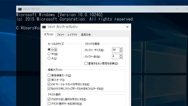 150807win10_best_features_command.png