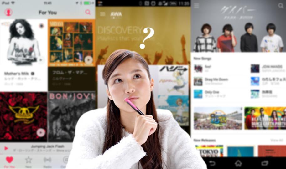 リスナータイプ別。Apple Music/AWA/LINE Musicのどれを選ぶべきか
