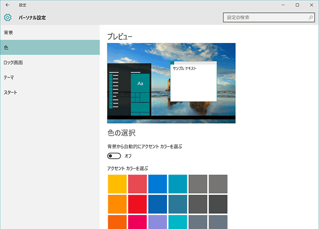 150811wx_startmenu_color.png