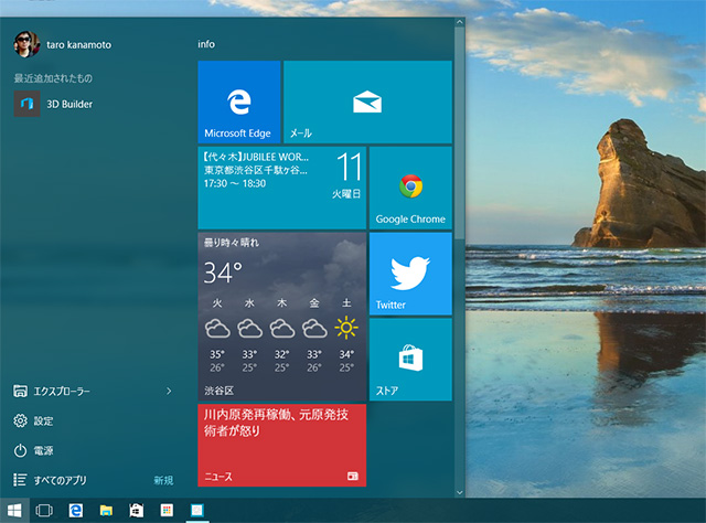 150811wx_startmenu_colorstart.jpg
