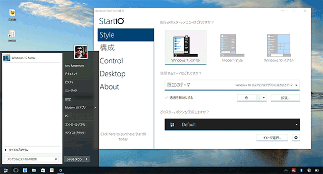 150811wx_startmenu_start10.png