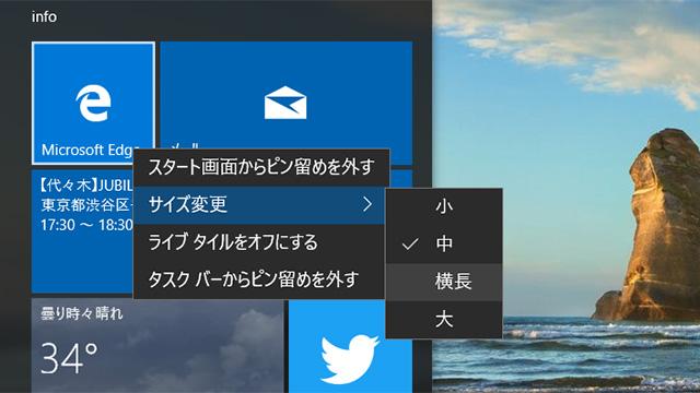 150811wx_startmenu_tiles_resize.jpg