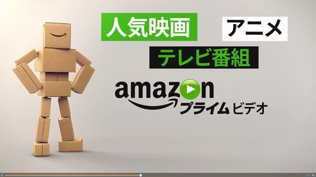 Amazonプライム会員は実質無料。動画配信サービス「プライム・ビデオ」9月スタート