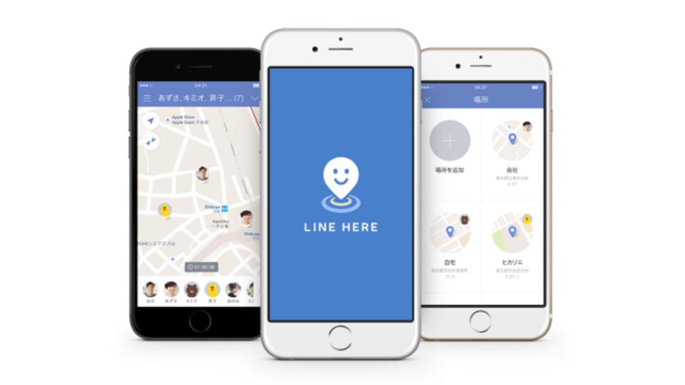 家族や友だちの居場所を確認できる『LINE HERE』【今日のライフハックツール】