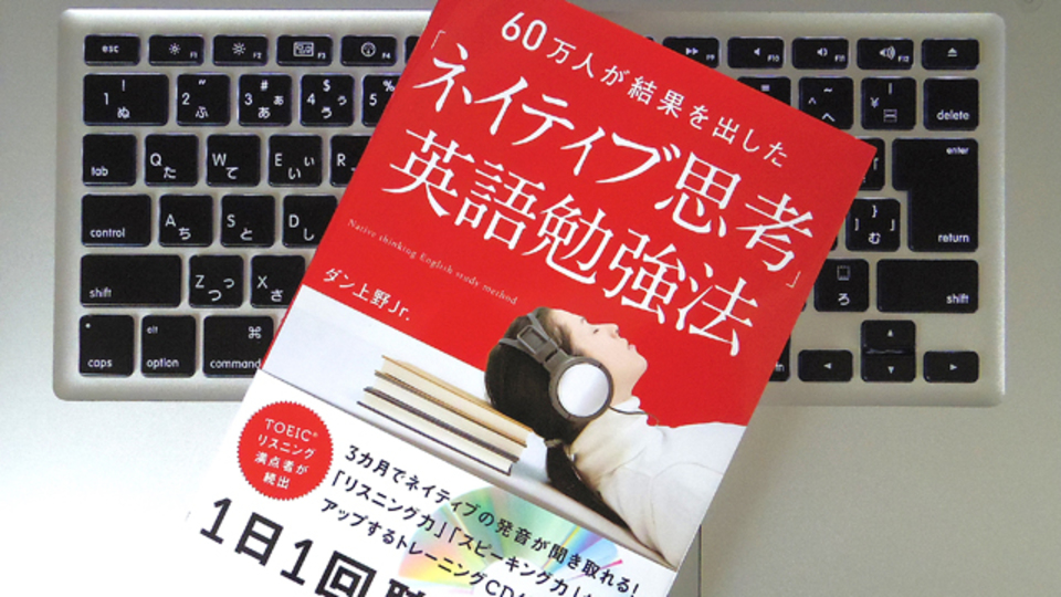 英語を上達させるには、日本語の「語順」になおすべからず