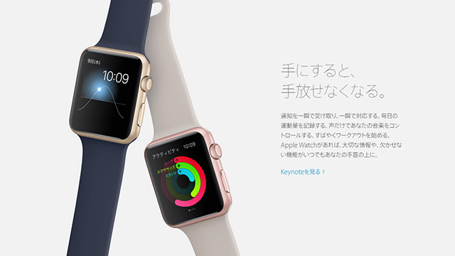 150910_applewatch.jpg