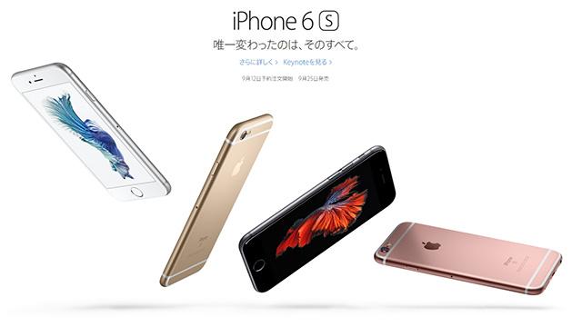 150910_iphone6s.jpg