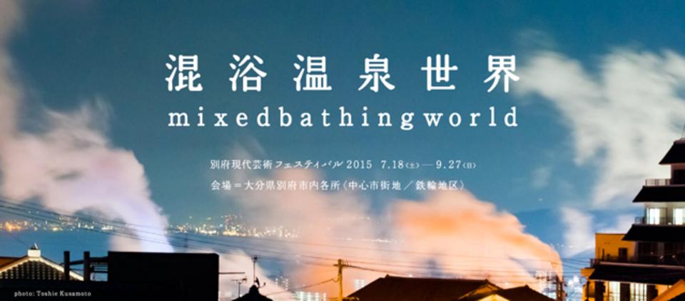 別府『混浴温泉世界』の10年の歴史から学ぶ、アートフェスがまちづくりに果たす役割。