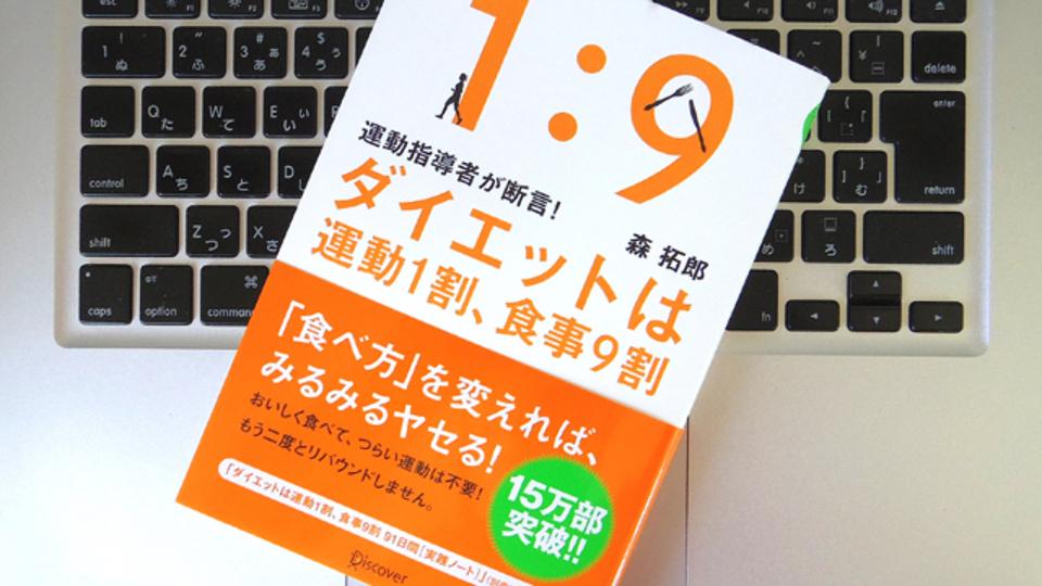 痩せたいなら和食を食べよう。ダイエットで重要な食べ物の「N/Cレート」とは?