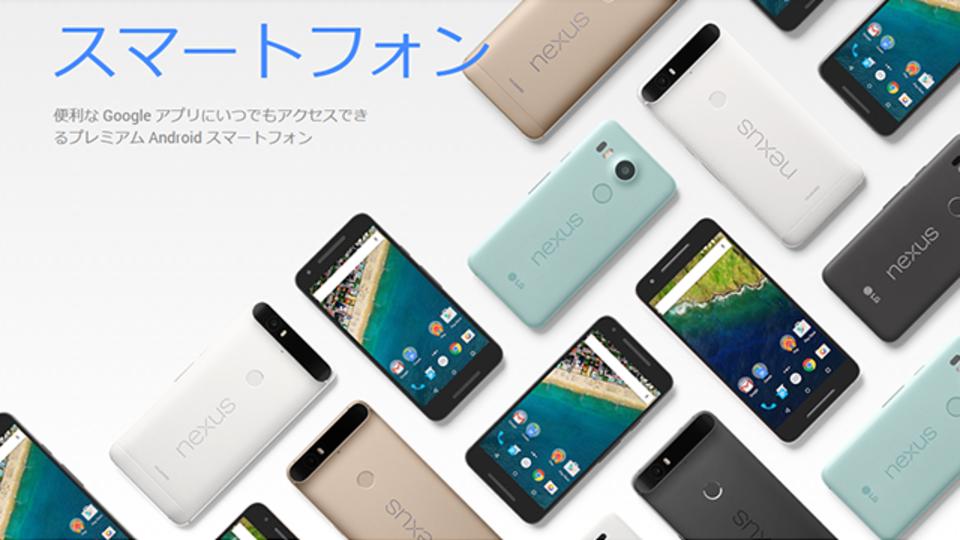 20秒でわかるGoogle新スマートフォン&新製品まとめ